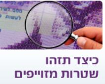 "<a href=""http://www.boi.org.il/he/Currency/BanknoteSecurityFeatures/Pages/DefaultNew.aspx"">בנק ישראל</a>"